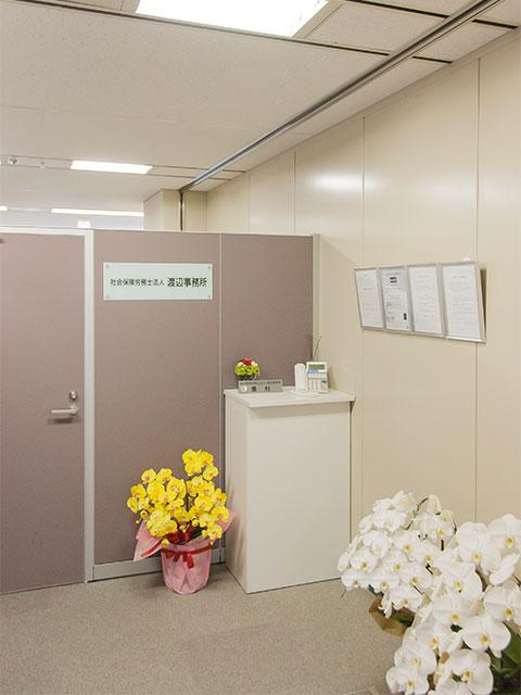 社会保険労務士法人渡辺事務所(入り口)