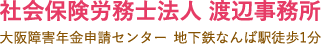 社会保険労務士法人 渡辺事務所 大阪障害年金申請センター 地下鉄なんば駅徒歩1分