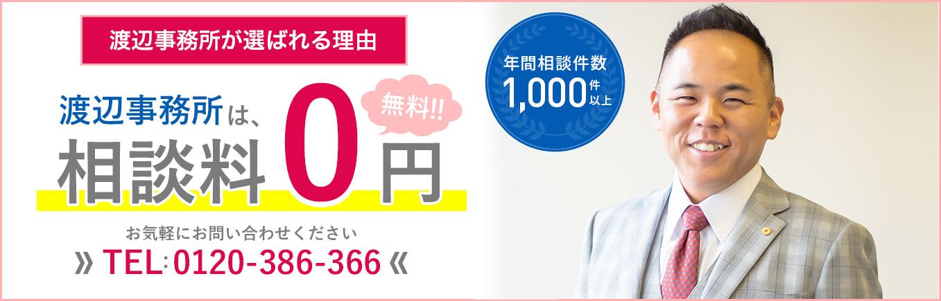 渡辺事務所は着手金0円