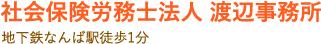 社会保険労務士法人 渡辺事務所地下鉄なんば駅徒歩1分