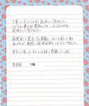 お手紙32 奈良県 Y様