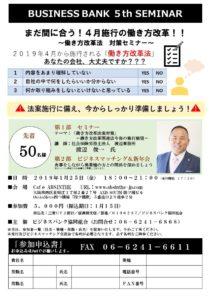 ビジネスバンクセミナー(第5回) (5)