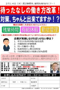 2019.02.14 働き方改革セミナーチラシ