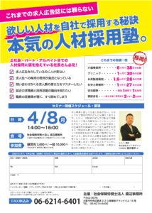 2019.04.08 渡辺事務所採用セミナー両面-1