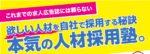 採用力強化セミナー 平成31年4月8日(月)14:00~