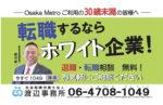 渡辺事務所グループで新しく転職支援サービスを始めました!!